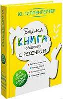 Большая книга общения с ребенком. Ю.Б.Гиппенрейтер