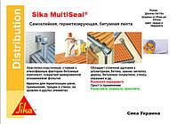 Sika® MultiSeal-T самоклейкая герметизирующая битумная лента, 100мм*3метра