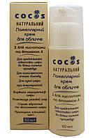 Крем для лица Ночной с АНА кислотами и витамином А от ✰ ТМ Cocos