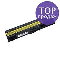 Аккумулятор Lenovo 42T4235 11,1 V 4400 mAh, черный, WWW.LCDSHOP.NET