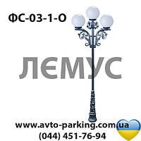 Парковий ліхтар з трьома світильниками-кулями ФС-03-1-О висотою 3.35 м