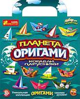 Набор для творчества Планета оригами Корабли и парусники