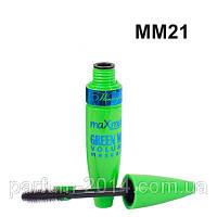 Объемная тушь для ресниц Green Way Volume Mascara maXmar 14461