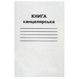 Книга канцелярская 96л # (газ) КВ-2К