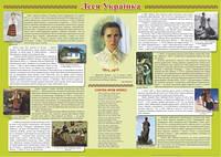 Плакат «Біографія Лесі Українки»