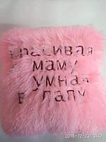 """Подушка оригинальная с надписью """"Красивая в маму, умная в папу"""""""