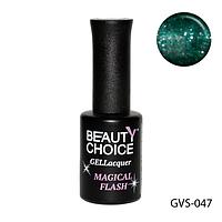 """Гель-лак с мерцанием beauty choice professional """"Magical Flash"""" Обновленная серия! GVS-047#S/V"""