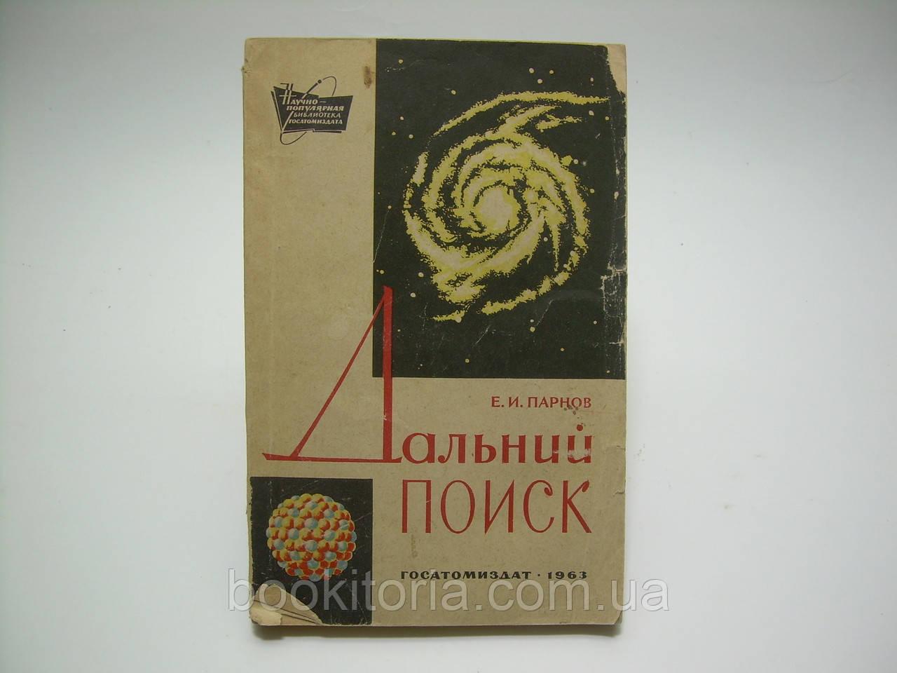 Парнов Е.И. Дальний поиск (б/у).