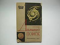 Парнов Е.И. Дальний поиск (б/у)., фото 1