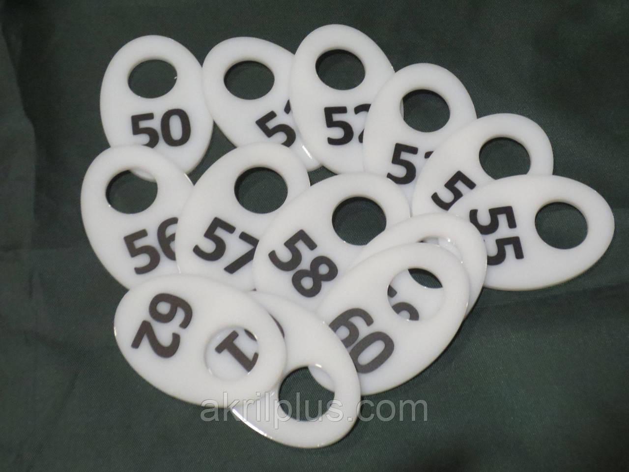 Номерки для гардеробу білі