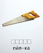 Картки за методикою Домана «Інструменти», СВЕНА