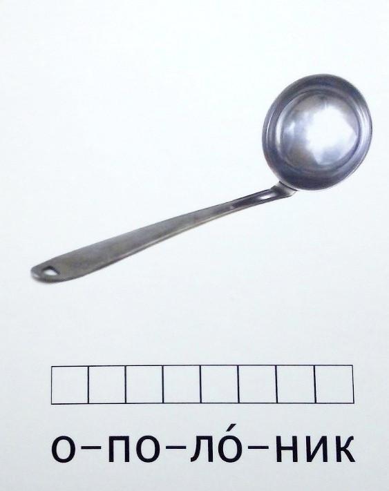Карточки по методике Домана «Посуда», СВЕНА