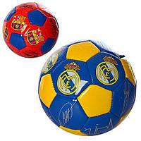 Мяч футбольныйMS1679
