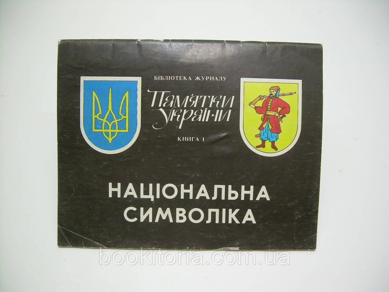 Пам`ятники України. Книга 1. Національна символіка (б/у).