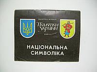 Пам`ятники України. Книга 1. Національна символіка (б/у)., фото 1
