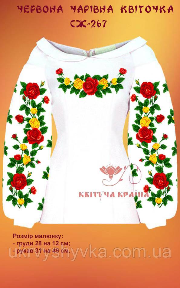 Заготовка для вишивання бісером Червона чарівна квіточка