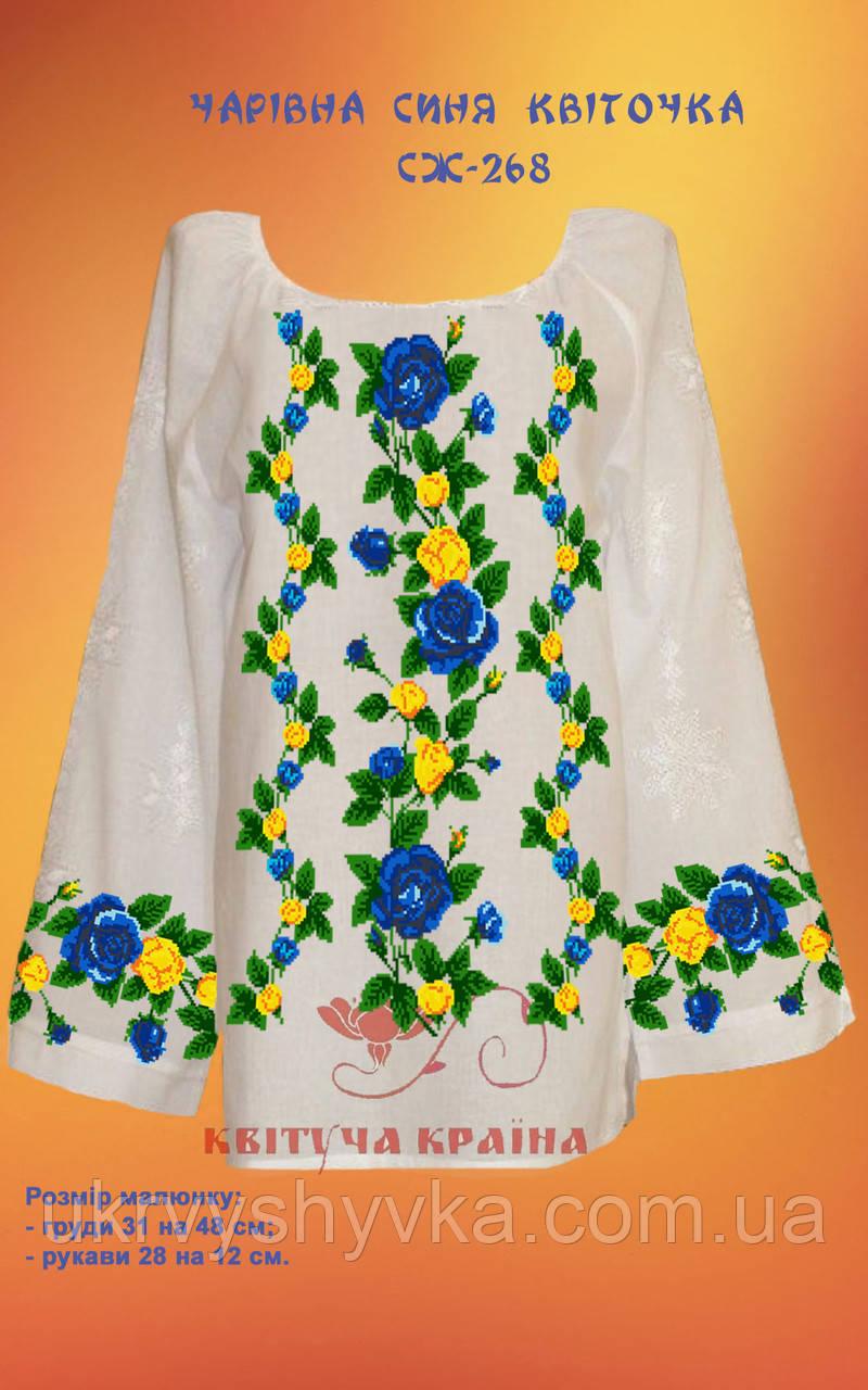 Сорочка з нанесеним малюнком Чарівна синя квіточка
