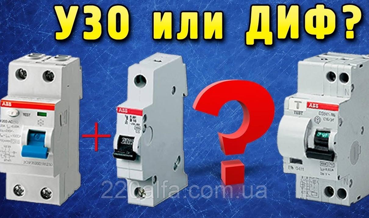 Как выбрать дифференциальный автоматический выключатель