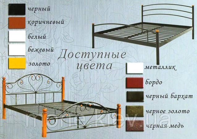 Кровать металлическая Jozefina (Жозефина)160/200 на дер.ножках, фото 2