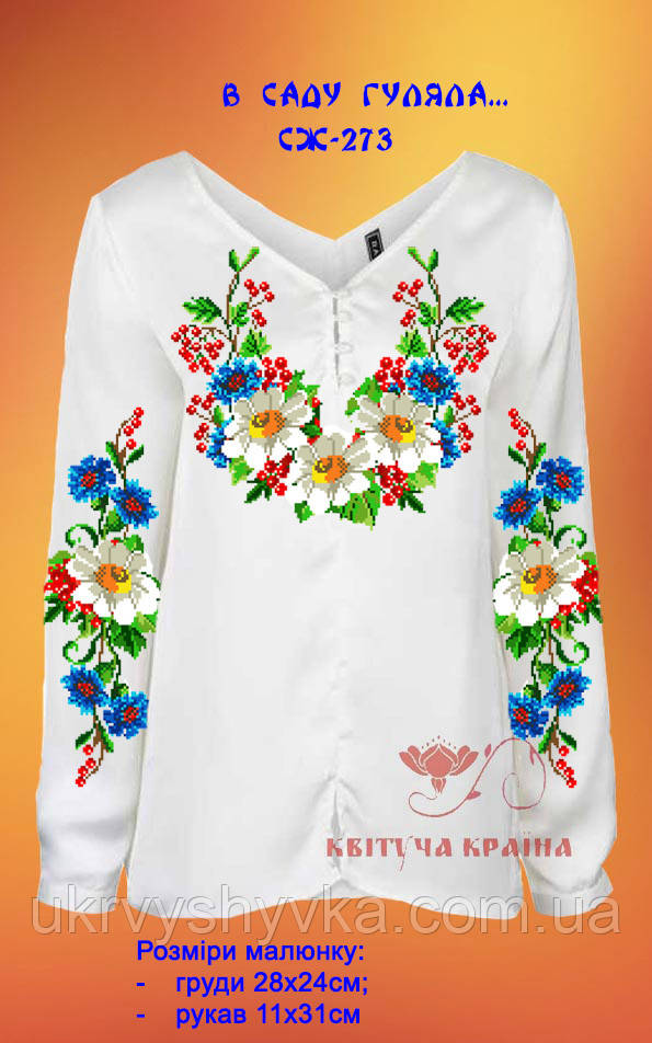 Блузка жіноча В саду гуляла...