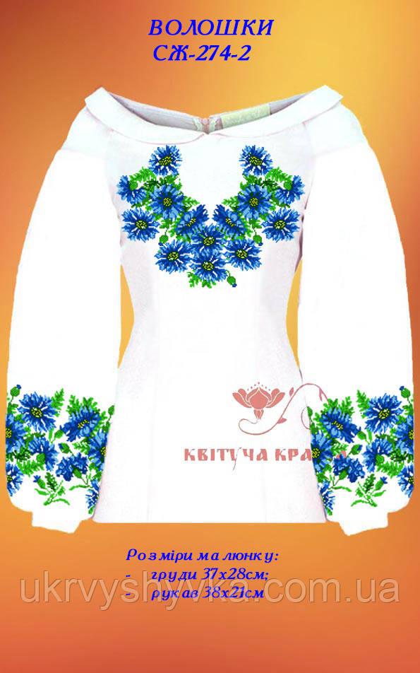 Сорочка для вишивки Волошки -2