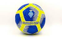 Мяч футбольный №5 Гриппи 5 слоев ДИНАМО-КИЕВ FB-0047-761