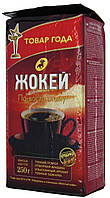 "Кофе молотый ""Жокей"" По Східному 250г."
