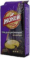 "Кофе молотый ""Жокей"" Традиційний 225 г."