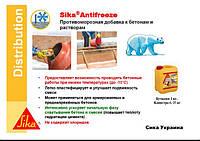 Sika® Antifreeze Arktika Добавка - ускоритель для бетонирования при пониженных температурах(1кг , 5кг , 10кг)