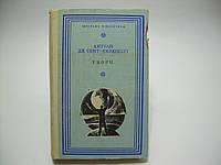 Екзюпері А. Твори (б/у)., фото 1