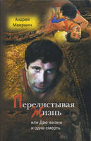 Перелистывая жизнь, или Две жизни и одна смерть. Андрей Анатольевич Маершин