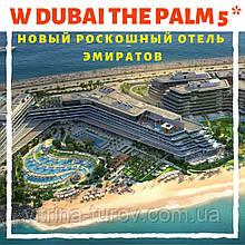 НОВИЙ РОЗКІШНИЙ ГОТЕЛЬ ЕМІРАТІВ - W DUBAI THE PALM 5 *!