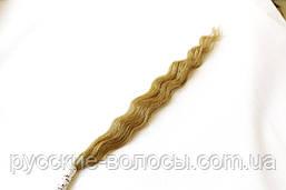 Акция!!!Волосы славянские окрашенные волнистые.