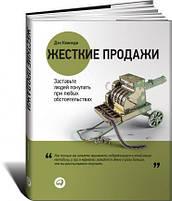Книги по ПРОДАЖАМ
