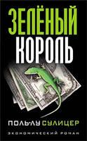 Книги бизнес-романы,истории успеха,автобиографии