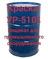 Эмаль полиуретановая УР-5101 пищевая для промышленного оборудования