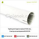 Труба для подачи корма Ø 125 мм, 3 метра из материала NOVICOR, фото 3