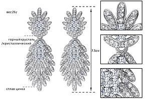 Роскошные серьги из коллекции элитной бижутерии, фото 3