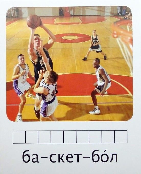 Карточки по методике Домана «Спорт», СВЕНА