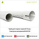 Труба для подачи корма Ø 75 мм, 3 метра из материала NOVICOR, фото 2