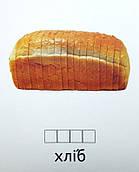 Карточки по методике Домана «Продукти питания», СВЕНА