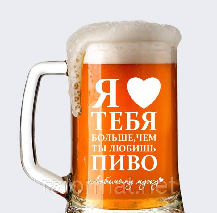 Я люблю тебя больше чем пиво открытка