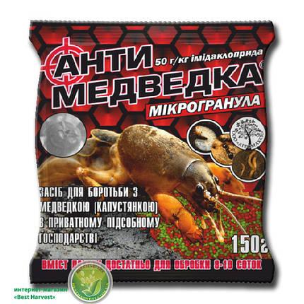 Инсектицид «Антимедведка» 150 г пшено, оригинал, фото 2