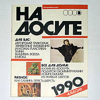 """Альбом по рукоделию и вязанию """"На досуге"""" 1990"""