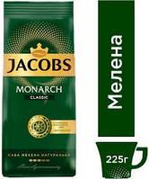 Кофе молотый Jacobs Monarch, 225 гр.