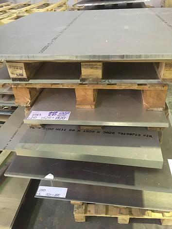 Куски алюминиевого листа 20 мм Д16, фото 2