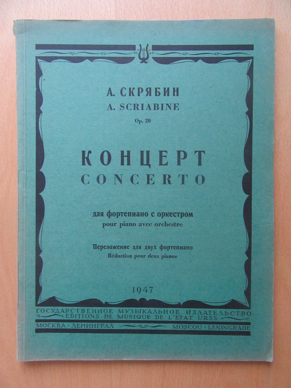 А.Скрябин. Концерт для фортепиано с оркестром