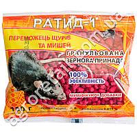 Родентицид Ратид-1 гранулы 100 г