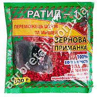 Родентицид Ратид-1 зерно 100 г