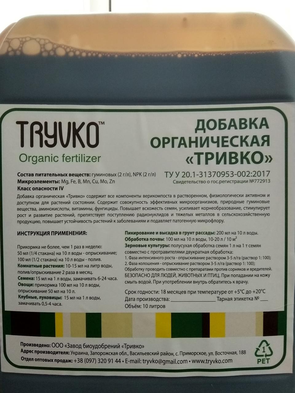 Органическое удобрение, концентрат биогумуса. Для Тепличных/домашних/зерновых растений. 10л на 1 куб воды.